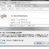 IEカーソルブラウズ無効化ツール